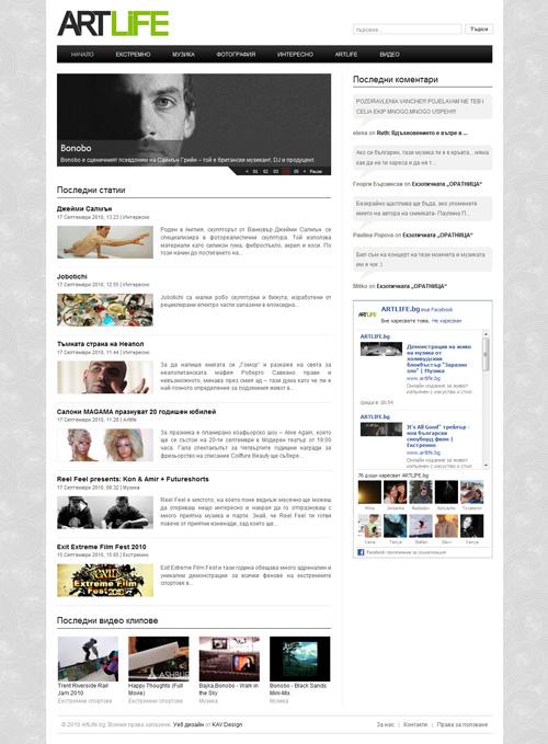 artlife.bg - онлайн издание за алтернативно мислене