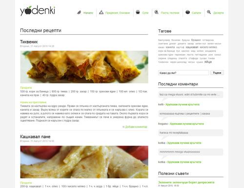 Готварски рецепти - Yadenki.com