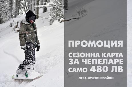 promo-lift-pass-chepelare-2014