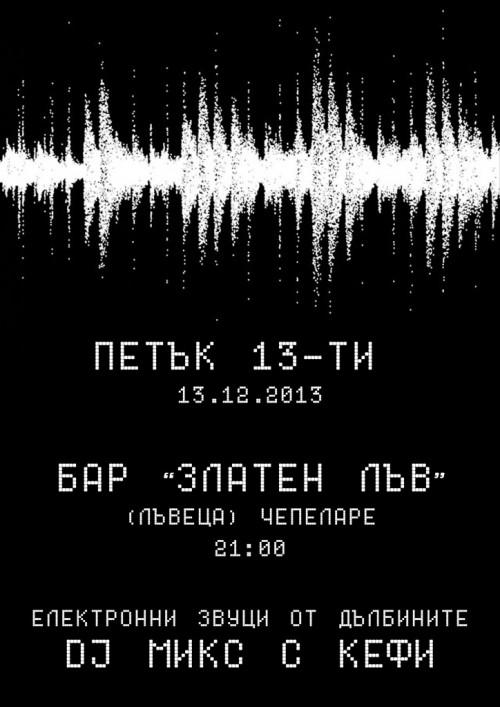 deep-sounds-party-laveca